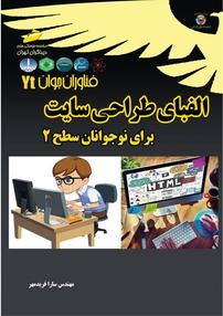 کتاب الفبای طراحی سایت برای نوجوانان سطح ۲