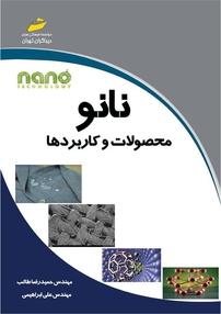 کتاب نانو
