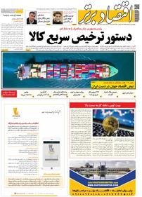 مجله هفتهنامه اقتصاد برتر شماره ۴۸۵