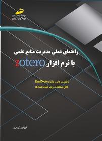 کتاب راهنمای علمی مدیریت منابع علمی با نرم افزار zotero