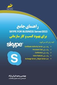 کتاب راهنمای جامع Skype for Business Server۲۰۱۵