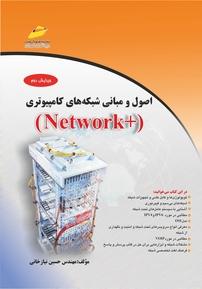 اصول و مبانی شبکههای کامپیوتری +Network