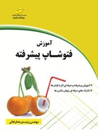 کتاب آموزش فتوشاپ پیشرفته