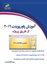 کتاب آموزش پاورپوینت ۲۰۱۶  از طریق پروژه