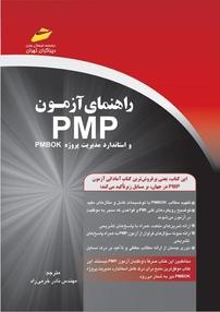 کتاب راهنمای آزمون PMP و استاندارد مدیریت پروژه pmbok