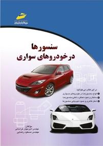کتاب سنسورها در خودروهای سواری