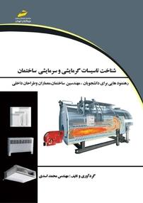 کتاب شناخت تاسیسات گرمایشی و سرمایشی ساختمان
