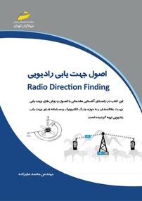 کتاب اصول جهتیابی رادیویی Radio Direction finding