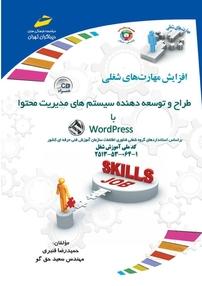 کتاب طراح و توسعهدهنده سیستمهای مدیریت محتوا با Word press