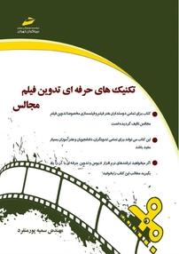 کتاب تکنیکهای حرفهای تدوین فیلم مجالس