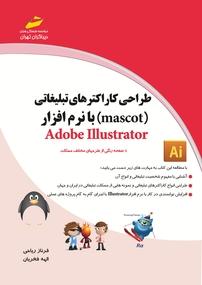 کتاب طراحی کارکترهای تبلیغاتی (mascot) با نرمافزار Adobe Illustrator