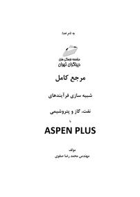 کتاب مرجع کامل شبیهسازی فرآیندهای نفت، گاز و پتروشیمی با ASPEN PLUS