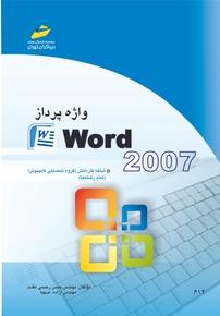 کتاب واژهپرداز Word ۲۰۰۷