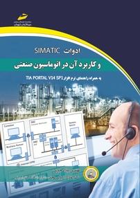 کتاب ادوات SIMATIC و کاربرد آن در اتوماسیون صنعتی