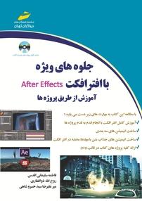 کتاب جلوههای ویژه با افترافکت After Effect