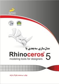 کتاب مدلسازی سه بعدی با RhinoCeros۵