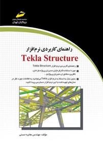 کتاب راهنمای کاربردی نرمافزار Tekla structure