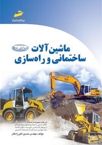 کتاب ماشینآلات ساختمانی و راهسازی