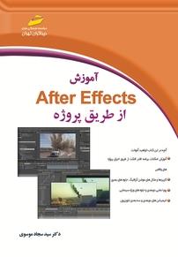 کتاب آموزش After Effect از طریق پروژه