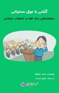 کتاب صوتی آشتی با غول سخنرانی