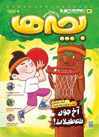 مجله دوهفتهنامه همشهری بچهها - شماره ۱۹۰
