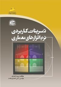 کتاب تمرینات کاربردی نرمافزارهای معماری