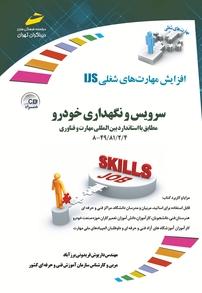 کتاب افزایش مهارتهای شغلی