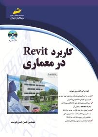 کتاب کاربرد REVIT در معماری