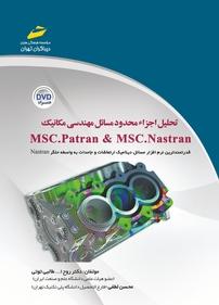 کتاب تحلیل اجزا محدود مسائل مهندسی مکانیک MSC.Paeran&MSC.Nastran