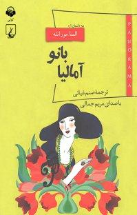 کتاب صوتی بانو آمالیا