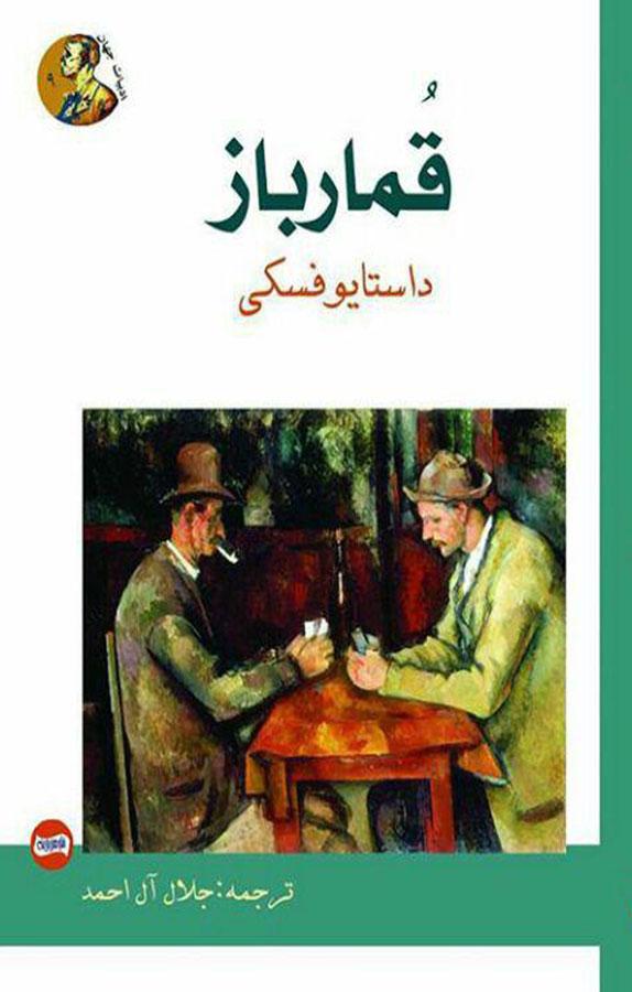 کتاب قمارباز