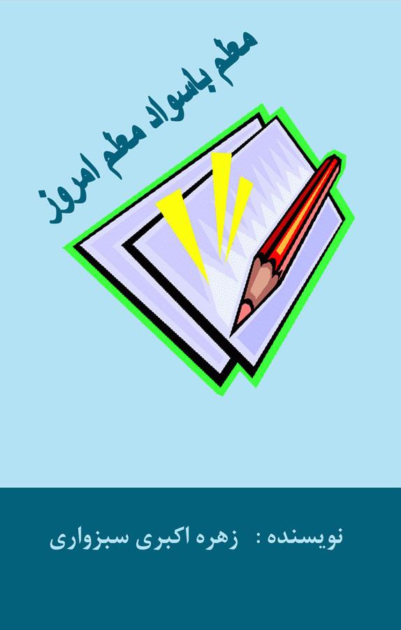 کتاب معلم باسواد، معلم امروز