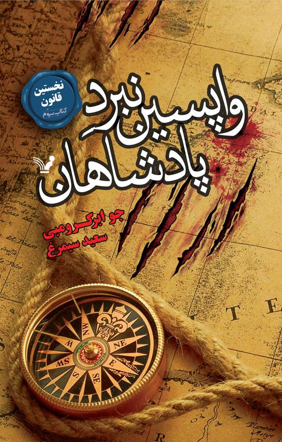 کتاب واپسین نبرد پادشاهان