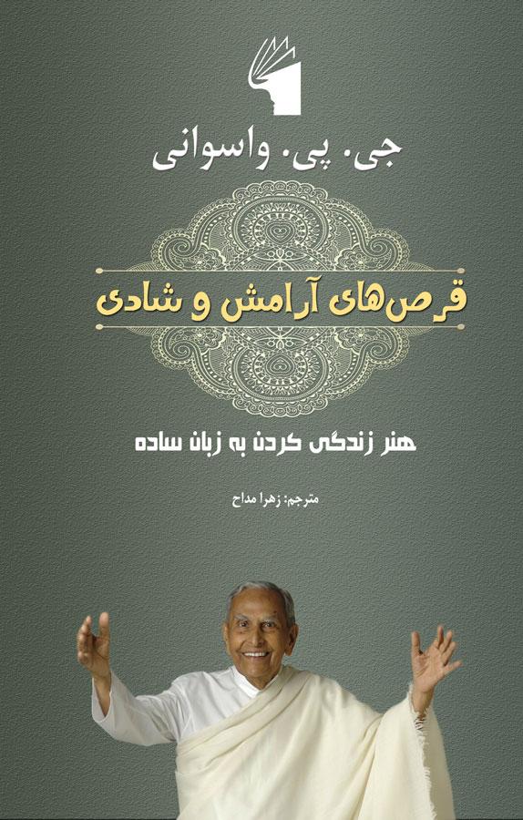 کتاب قرصهای شادی و آرامش