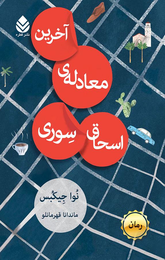 کتاب آخرین معادلهی اسحاق سوری