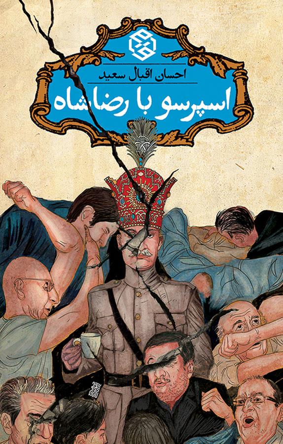 کتاب اسپرسو با رضا شاه