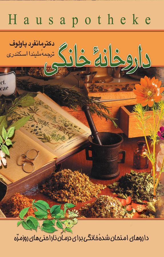 کتاب داروخانه خانگی