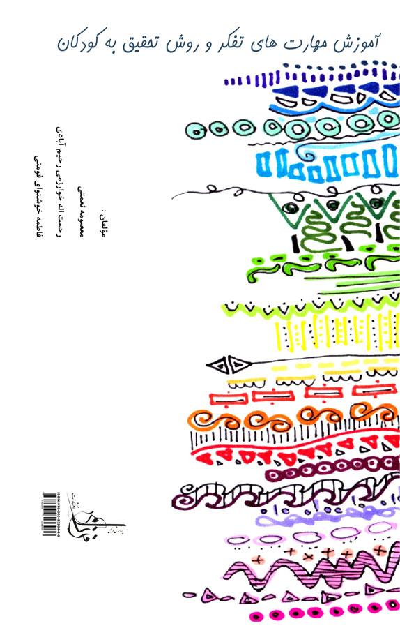 کتاب آموزش مهارتهای تفکر و روش تحقیق به کودکان