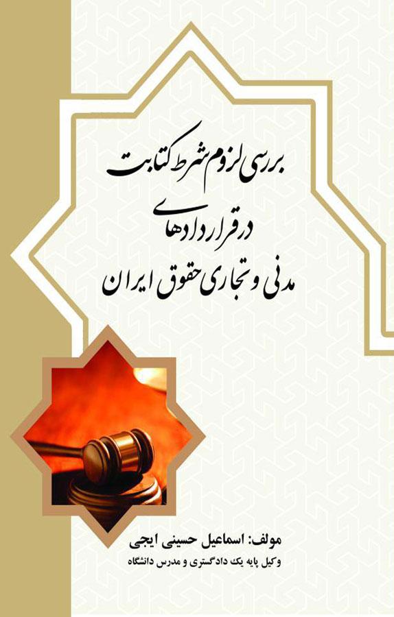 کتاب بررسی لزوم شرط کتابت در قراردادهای مدنی و تجاری حقوق ایران