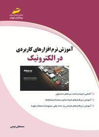 کتاب آموزش نرم افزارهای کاربردی در الکترونیک