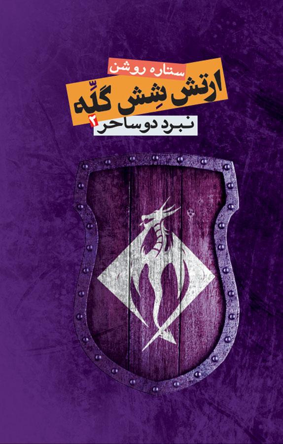 کتاب ارتش شش گله
