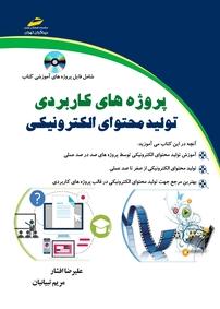 کتاب پروژههای کاربردی تولید محتوای الکترونیکی