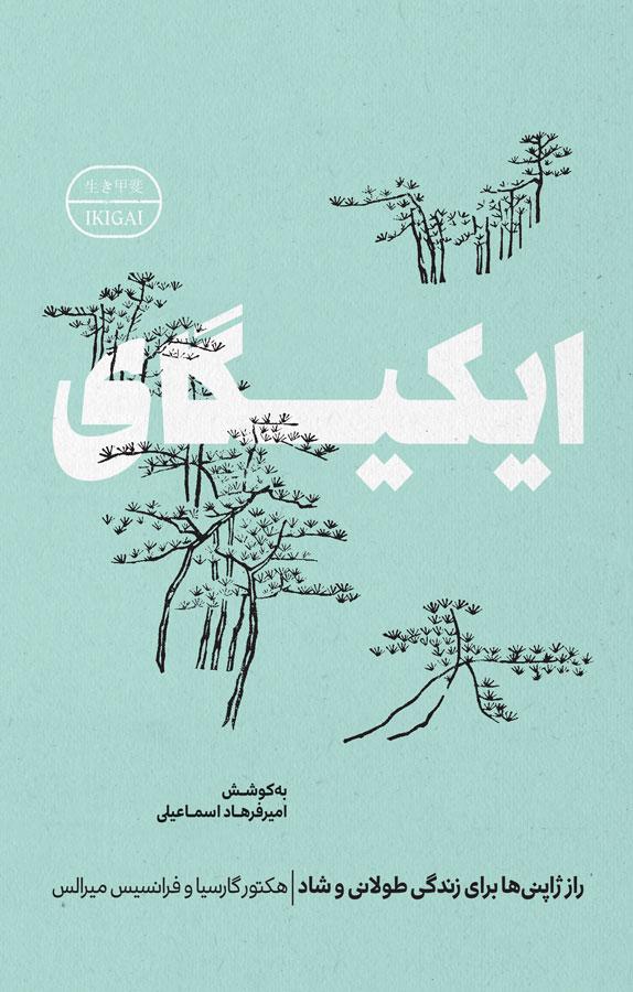 کتاب ایکیگای