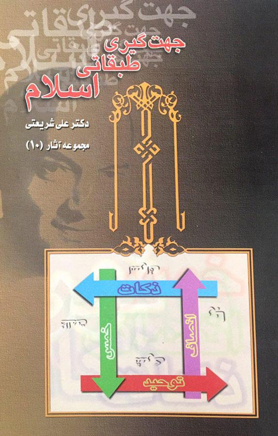 کتاب جهتگیری طبقاتی اسلام