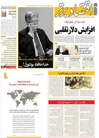 مجله هفتهنامه اقتصاد برتر شماره ۴۸۷