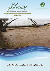 مجله ماهنامه محیط زیست و گردشگری - شماره ۳