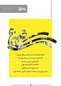 مجله نشریه سیمرغ فنی - شماره ۷
