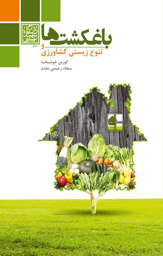 کتاب باغکشتها و تنوع زیستی کشاورزی