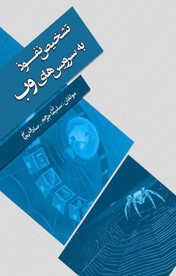 کتاب تشخیص نفوذ به سرویسهای وب