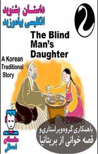 کتاب صوتی The Blind Man's Daughter